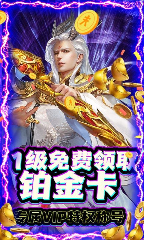 一剑飞仙(送无限充值)